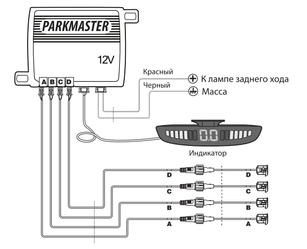 схема подключения парктроника на 4 датчика сзади