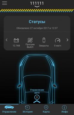 мобильное приложение для управления спутниковой сигнализацией на автомобиле