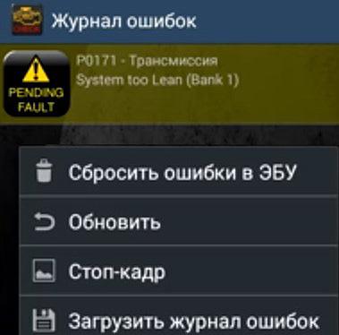 код ошибки Р0171