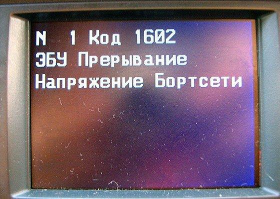 код ошибки 1602 пропадание напряжения питания контроллера