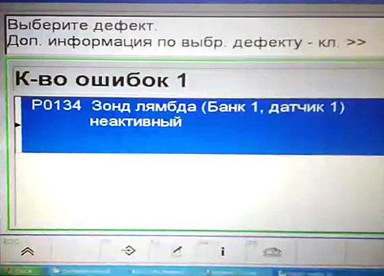код ошибки Р0134 - расшифровка на русском