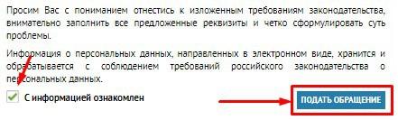 кнопка «Подать обращение» в ГИБДД о нарушении ПДД через интернет