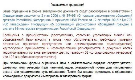 подать обращение в ГИБДД о нарушении ПДД на официальном сайте