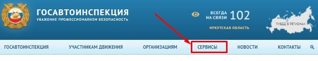 раздел Сервисы на официальном сайте ГИБДД