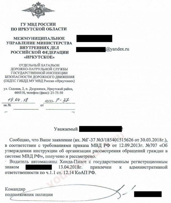 решение о привлечении к административной ответственности нарушителя ПДД