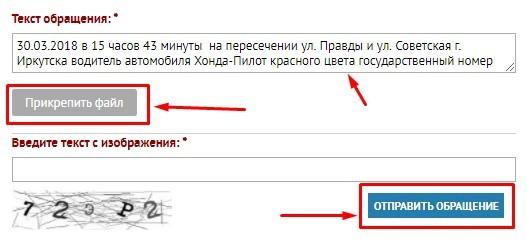 прикрепить файлы фото фиксации нарушения ПДД к обращению в ГИБДД