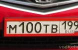 ГИБДД готовит новый закон о регистрации автотранспорта