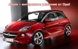 Adam – интересное решение от Opel