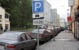 Как оплачивать парковку в центре Москвы и какие есть льготы