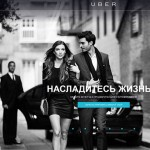 Uber — такси VIP-класса через Интернет