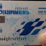 Приятные бонусы по топливным картам Газпромнефть
