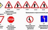 Знаки приоритета  — одни из самых важных в правилах дорожного движения