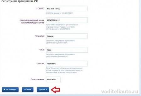 регистрация на  портале госуслуг РФ