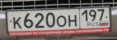 Регистрационный номер автомобиля с надписью Управление по управлению всеми управлениями РФ