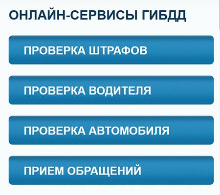 онлайн-сервисы на сайте ГИБДД