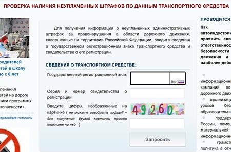 онлан-сервис проверки задолженности по штрафам