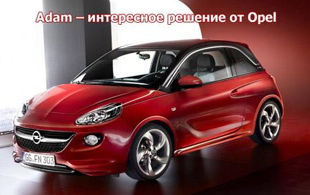 Автомобиль Adam Opel
