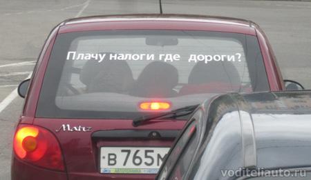 Плачу налоги где дороги?