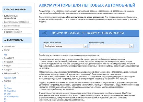 подбор аккумулятора по марке автомобиля онлайн