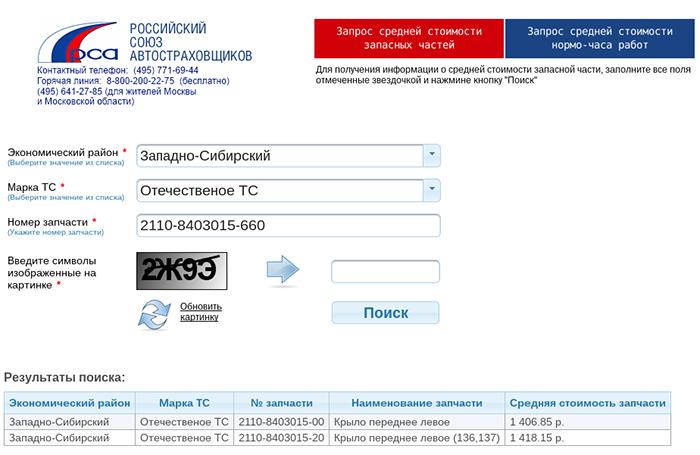 Как проверить расчет стоимости выплат по ОСАГО с помощью онлайн сервиса РСА