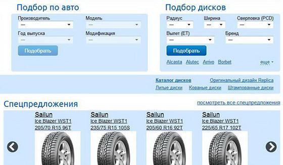 подбор дисков по параметрам и авто на сайте компании «Созвездие колеса»