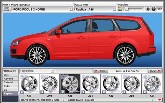 виртуальная примерка дисков на автомобиль