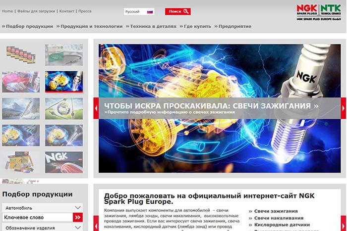 официальный сайт производителя NGK