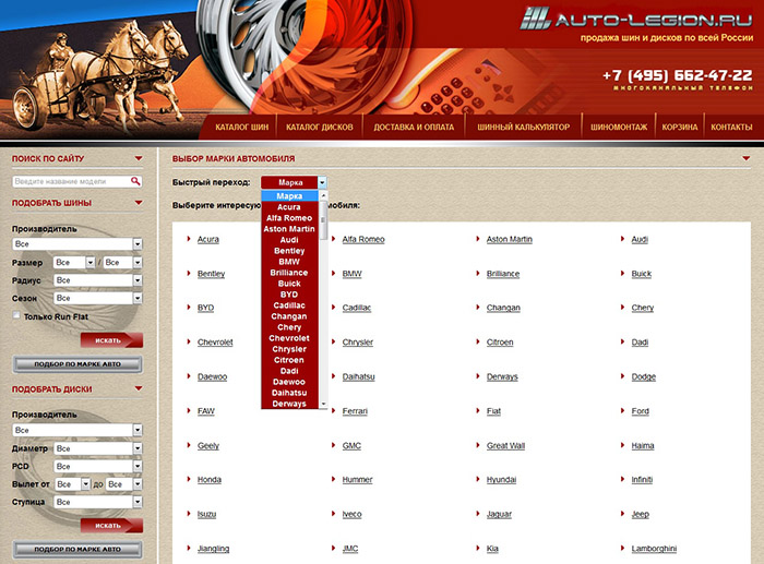 Сайт компании «Авто-легион»
