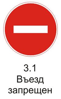 """Дорожный знак 3.1 """"Въезд запрещен"""" (Кирпич) комментарии"""