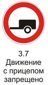 Дорожный знак 3.7 «Движение с прицепом запрещено» исключения