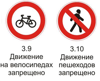 Дорожные знаки 3.9 «Движение на велосипедах запрещено» и 3.10 «Движение пешеходов запрещено» разъяснения