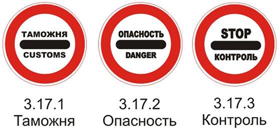Дорожные знаки 3.17.1 «Таможня», 3.17.2 «Опасность» и 3.17.3 «Контроль» пояснения