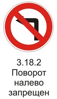 Дорожный знак  3.18.2 «Поворот налево запрещен» разъяснения