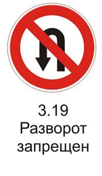 Дорожный знак  3.19 «Разворот запрещен» комментарии