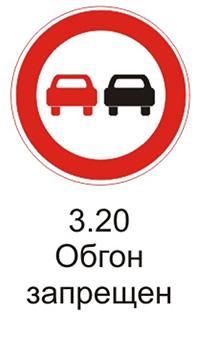 Дорожный знак  3.20 «Обгон запрещен» комментарии
