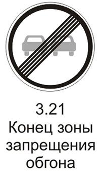 Знак «Конец зоны запрещения обгона» с пояснениями