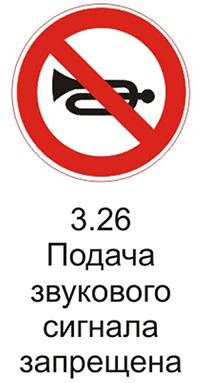 знак 3.26 «Подача звукового сигнала запрещена» исключения