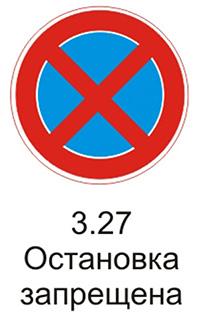 Дорожный знак 3.27 «Остановка запрещена» комментарии