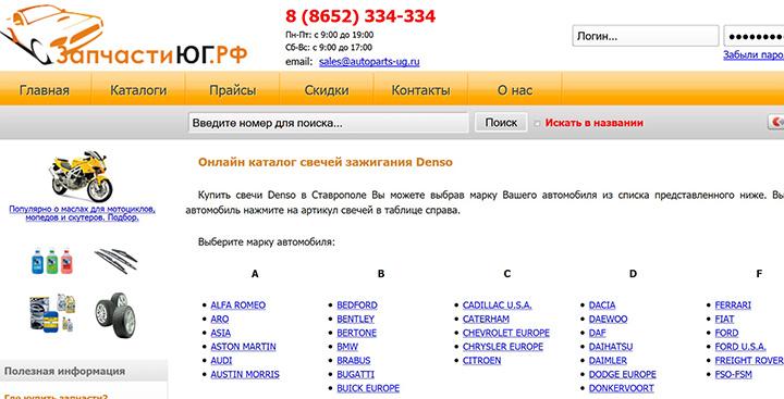 подбор свечей ДЕНСО на сайте компании Запчасти Юг РФ