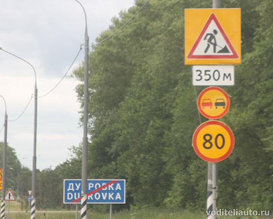 дорожные знаки с комментариями и пояснениями