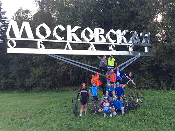 участники  велопробега «Брестский проект 2015» в  Московской области