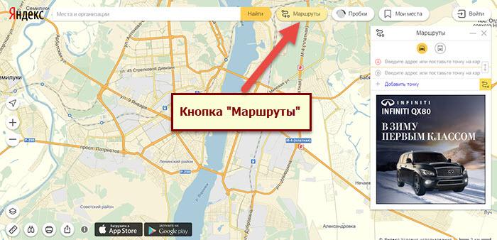 Яндекс карты проложить маршрут на автомобиле