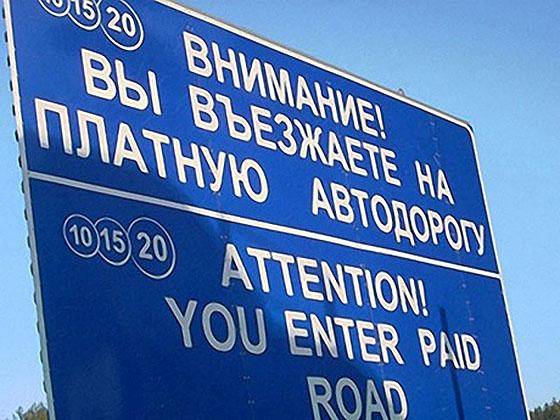 въезд на платную дорогу
