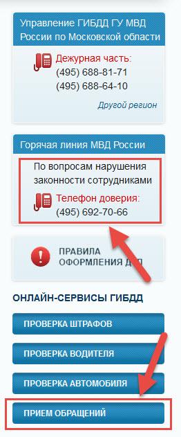 Телефон доверия ГИБДД