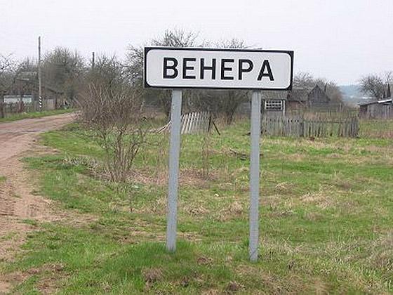 знак населенный пункт на белом фоне