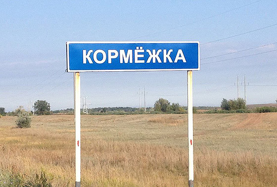знак населенный пункт на синем фоне