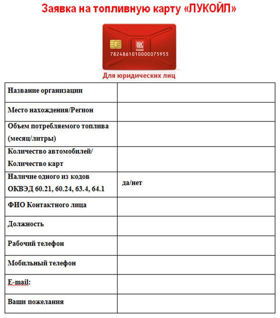 Заявка для юридических лиц