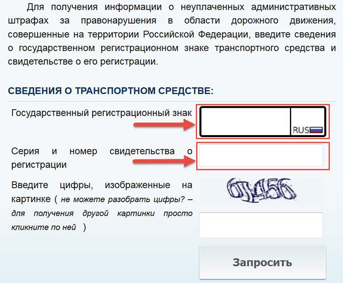 штрафы ГИБДД онлайн официальный сайт