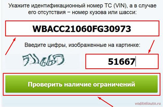Проверка машины по ВИН коду на сайте ГИБДД