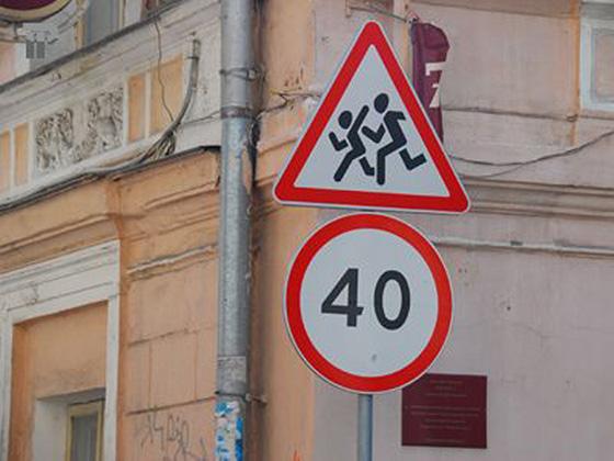 зона с ограничением максимальной скорости знак